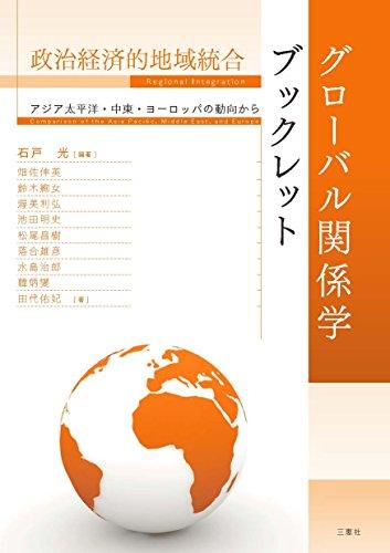 [画像:政治経済的地域統合―アジア太平洋・中東・ヨーロッパの動向から― (グローバル関係学ブックレット)]