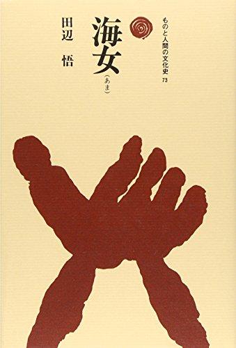 海女 (ものと人間の文化史)