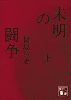 [保坂和志]の未明の闘争(上) (講談社文庫)