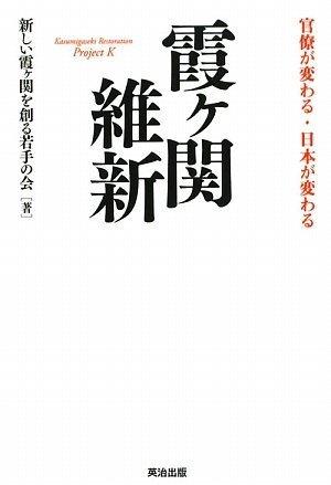 霞ヶ関維新——官僚が変わる・日本が変わる