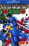 ロックマンエグゼ 第9巻 (てんとう虫コミックス)
