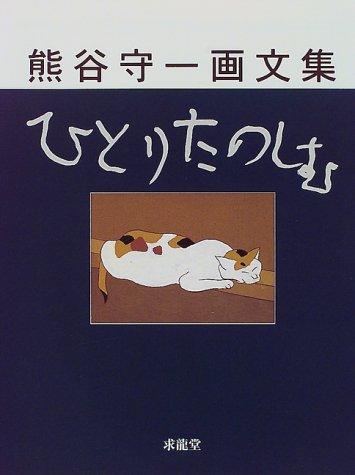 ひとりたのしむ―熊谷守一画文集