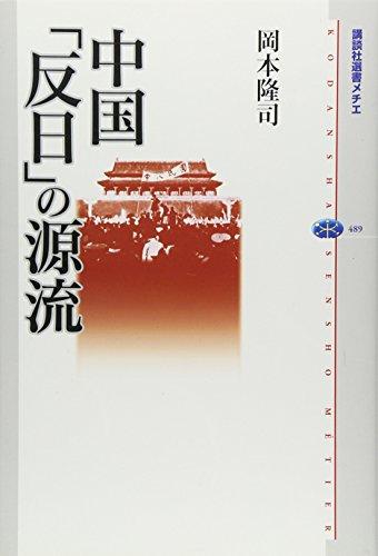 中国「反日」の源流 (講談社選書メチエ)