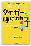 <トリイ・へイデン文庫>タイガーと呼ばれた子--愛に飢えたある少女の物語 (ハヤカワ文庫 HB)