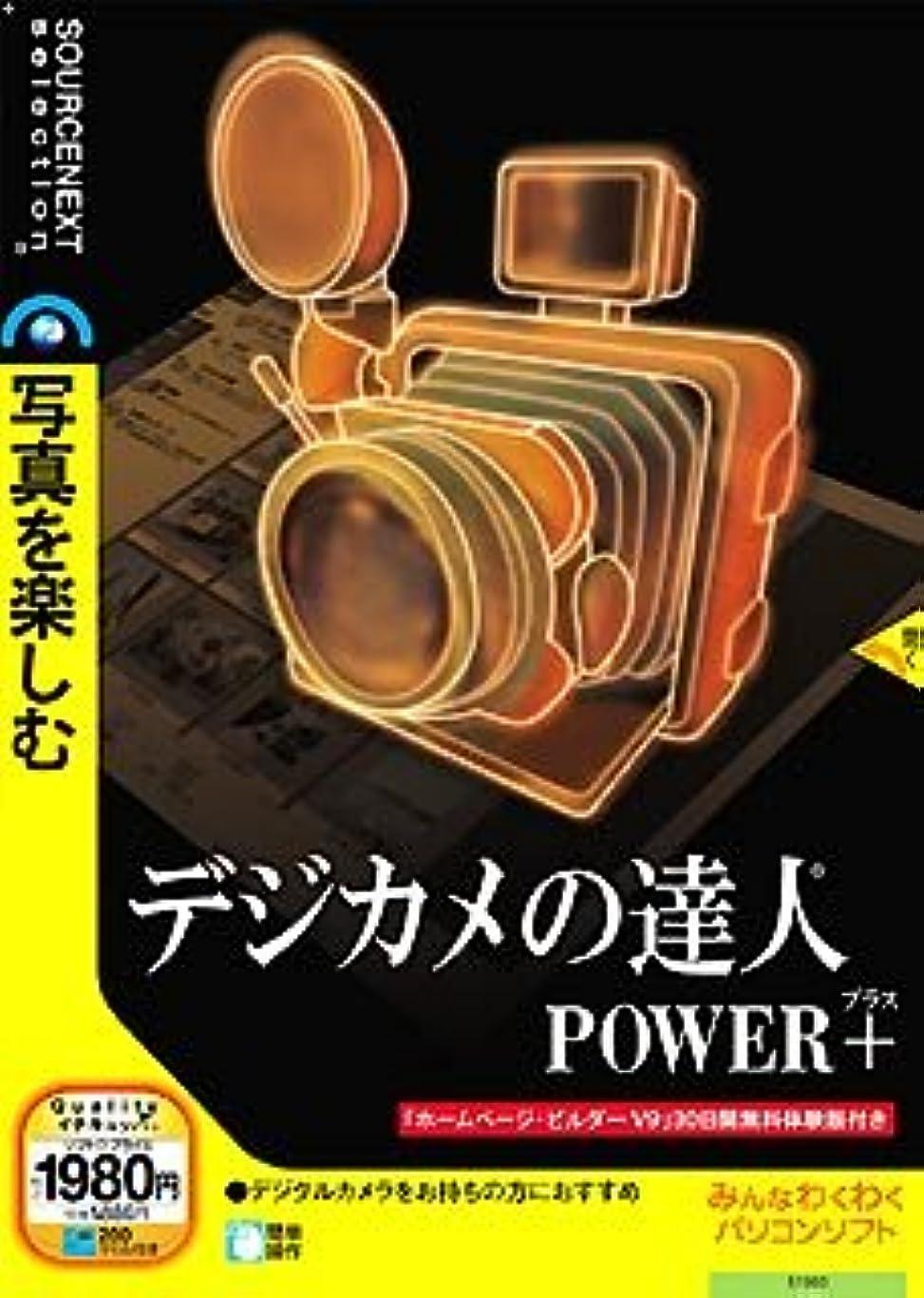SOURCENEXT Selection IBM デジカメの達人 POWER + (説明扉付きスリムパッケージ版)