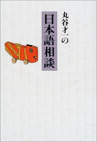 丸谷才一の日本語相談の詳細を見る