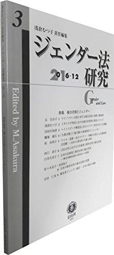 ジェンダー法研究【第3号】