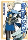 オルフィーナSAGA(1) (カドカワコミックスドラゴンJr)