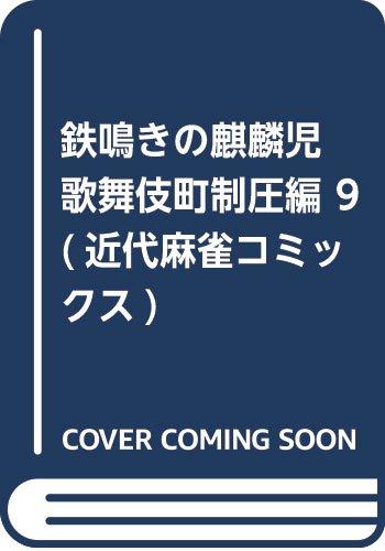鉄鳴きの麒麟児 歌舞伎町制圧編 9 (近代麻雀コミックス)...