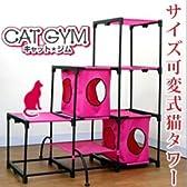 キャットタワー 猫の運動不足解消に室内用猫用タワー【キャットジム CIT-01】