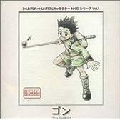 HUNTER×HUNTER ― キャラクターIN CDシリーズ Vol.1 「ゴン」