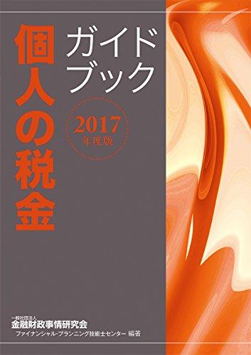 2017年度版 個人の税金ガイドブック