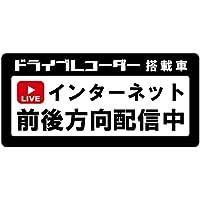 [Sticker shop Crescent]ドライブレコーダー 搭載 危険運転 対策ステッカー A-7