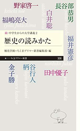 続・中学生からの大学講義2 歴史の読み方 (ちくまプリマー新書)