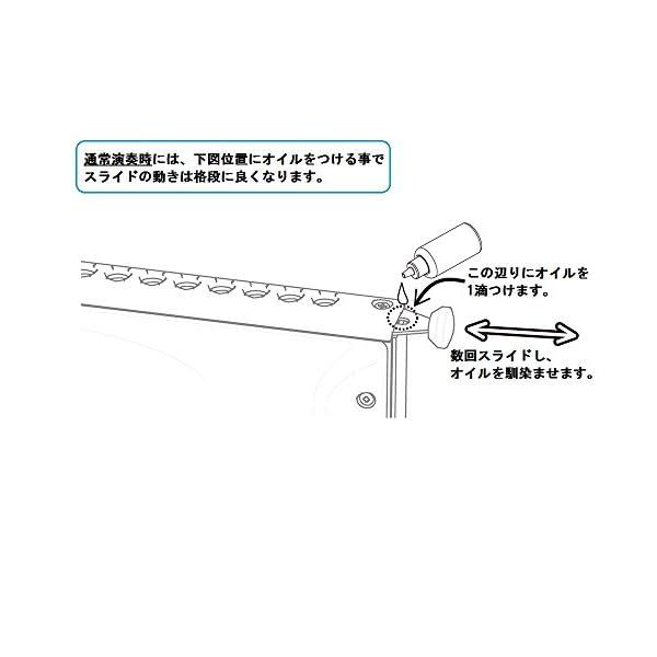 SUZUKI スズキ ハーモニカスライドオイル...の紹介画像3