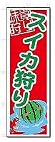 のぼり のぼり旗 スイカ狩り (W600×H1800)
