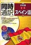 同時通訳 日本語⇔スペイン語