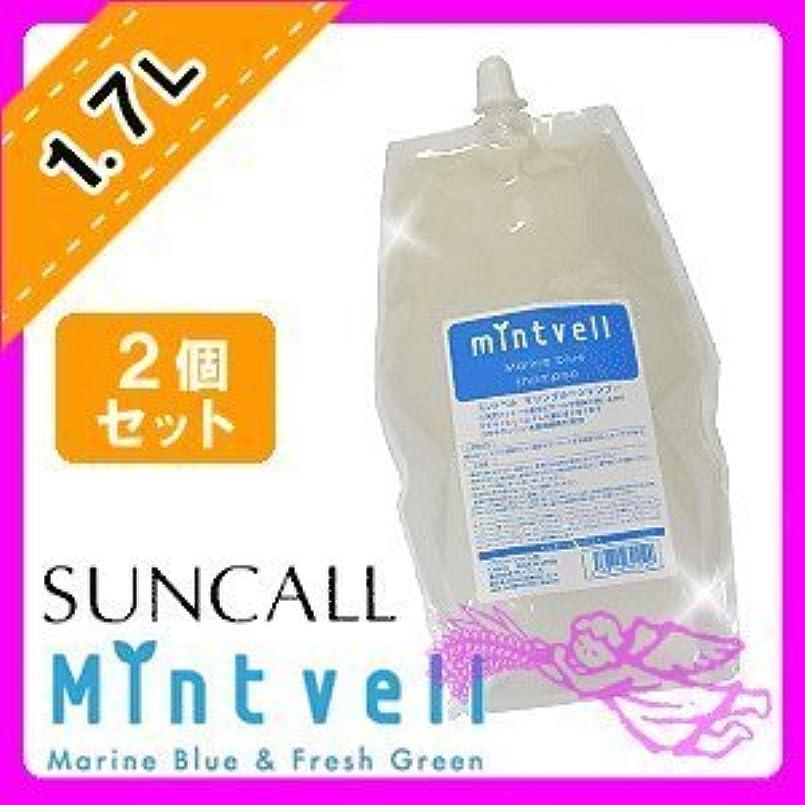 安心させる郵便番号自発的サンコール ミントベル マリンブルー シャンプー <1700mL×2個セット> 詰め替え用 SUNCALL mintvell メントール