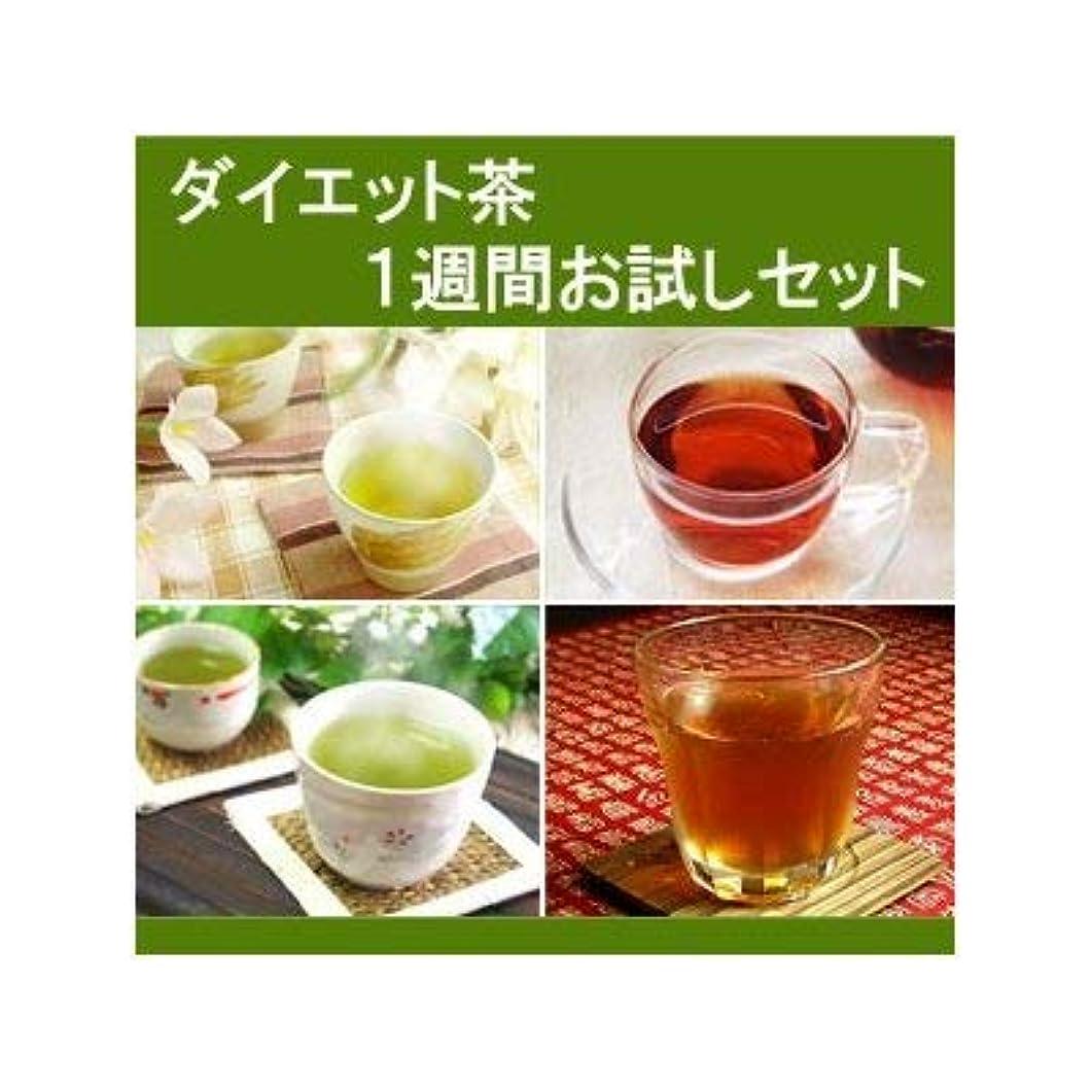 垂直居間証拠ダイエット茶1週間お試しセット
