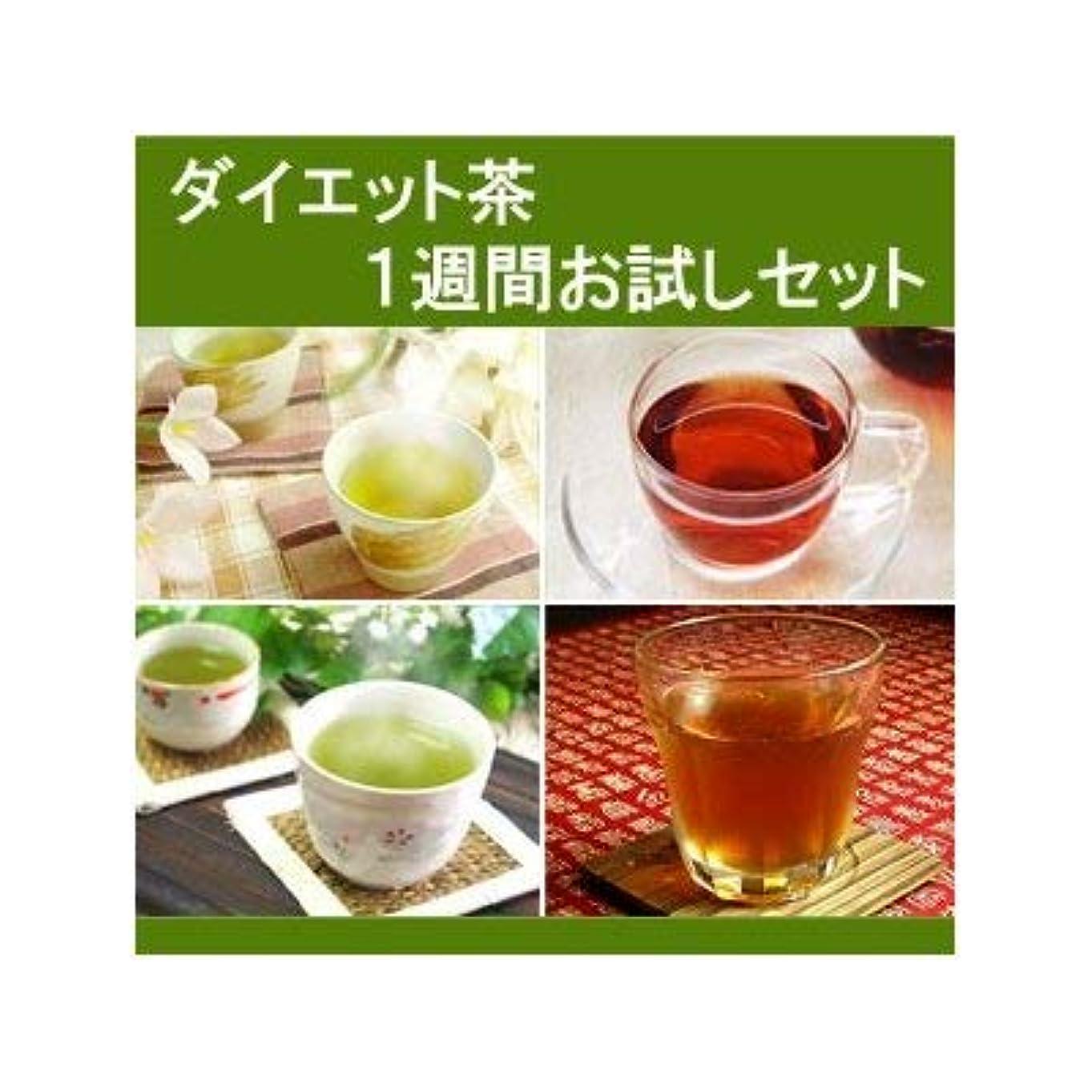 好奇心基本的な最終ダイエット茶1週間お試しセット