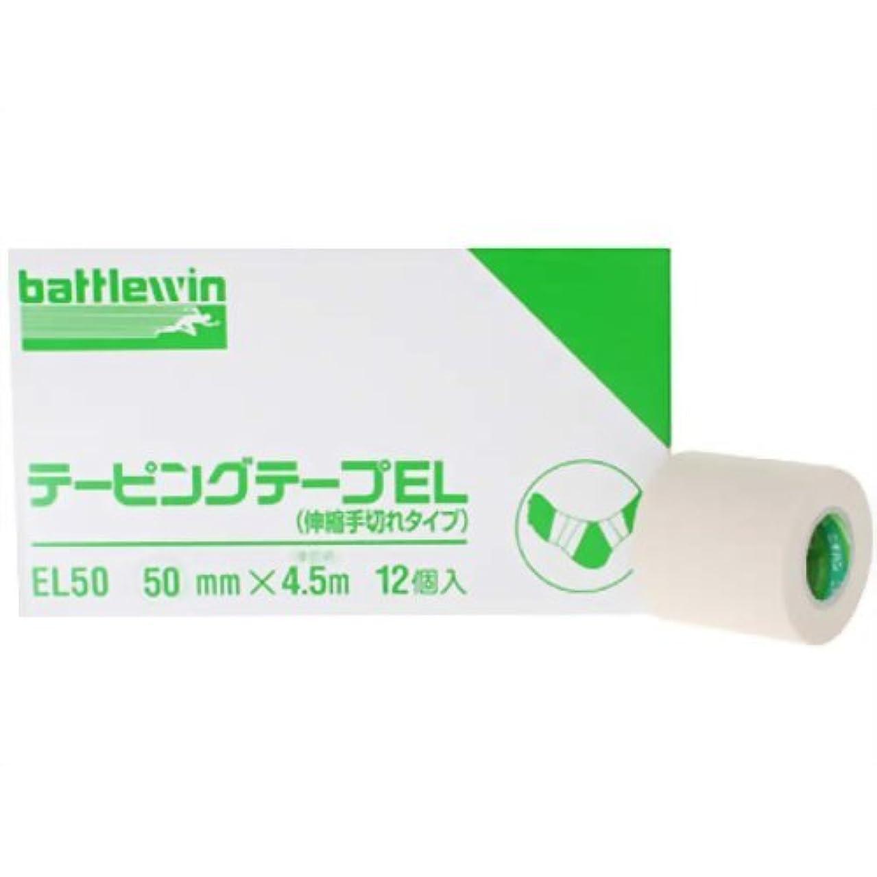 折るほこりっぽい生き物バトルウィン テーピングテープEL 伸縮?手切れタイプ 50mm*4.5m 12個入 EL50