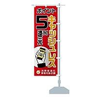 キャッシュレス消費者還元事業対象店 のぼり旗 サイズ選べます(コンパクト45x150cm 右チチ)