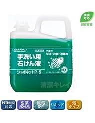 【清潔キレイ館】サラヤ シャボネット石鹸液P-5(5kg)