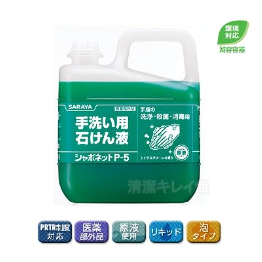 何故なの哲学頑張る【清潔キレイ館】サラヤ シャボネット石鹸液P-5(5kg)