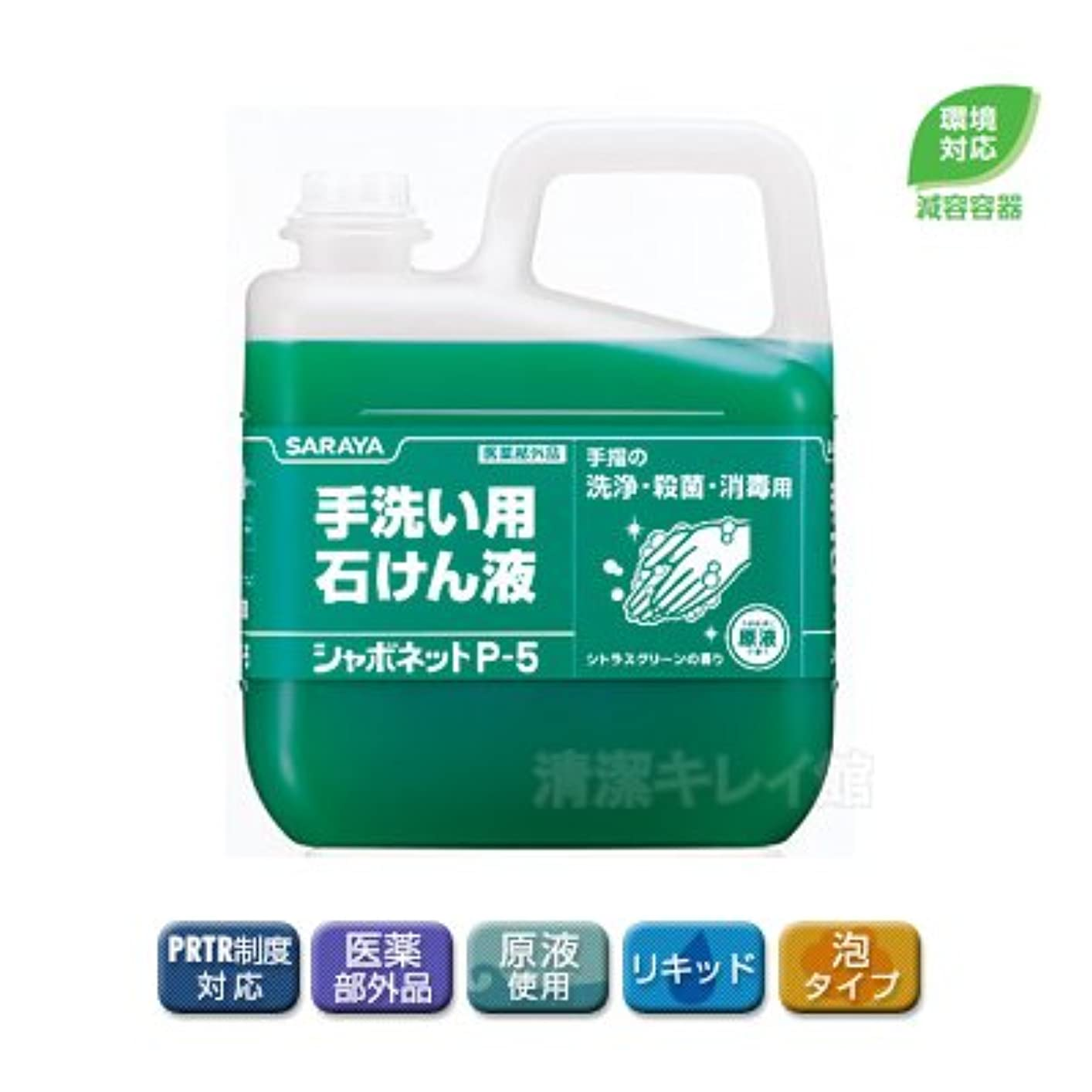 打ち負かすポンプシャックル【清潔キレイ館】サラヤ シャボネット石鹸液P-5(5kg)