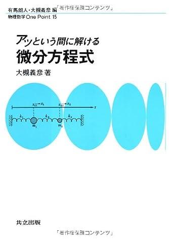 アッという間に解ける微分方程式 (物理数学One Point)