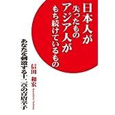 日本人が失ったものアジア人がもち続けているもの―あなたを刺激する十二章の青唐辛子