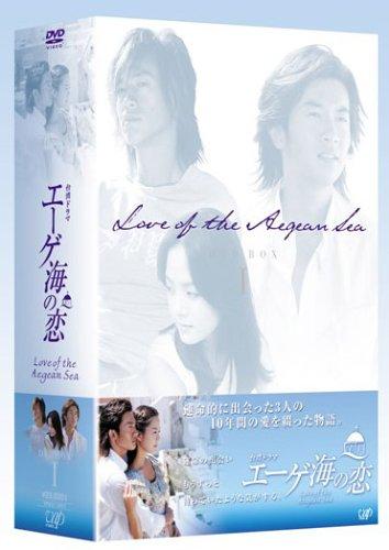 エーゲ海の恋 DVD-BOX 1
