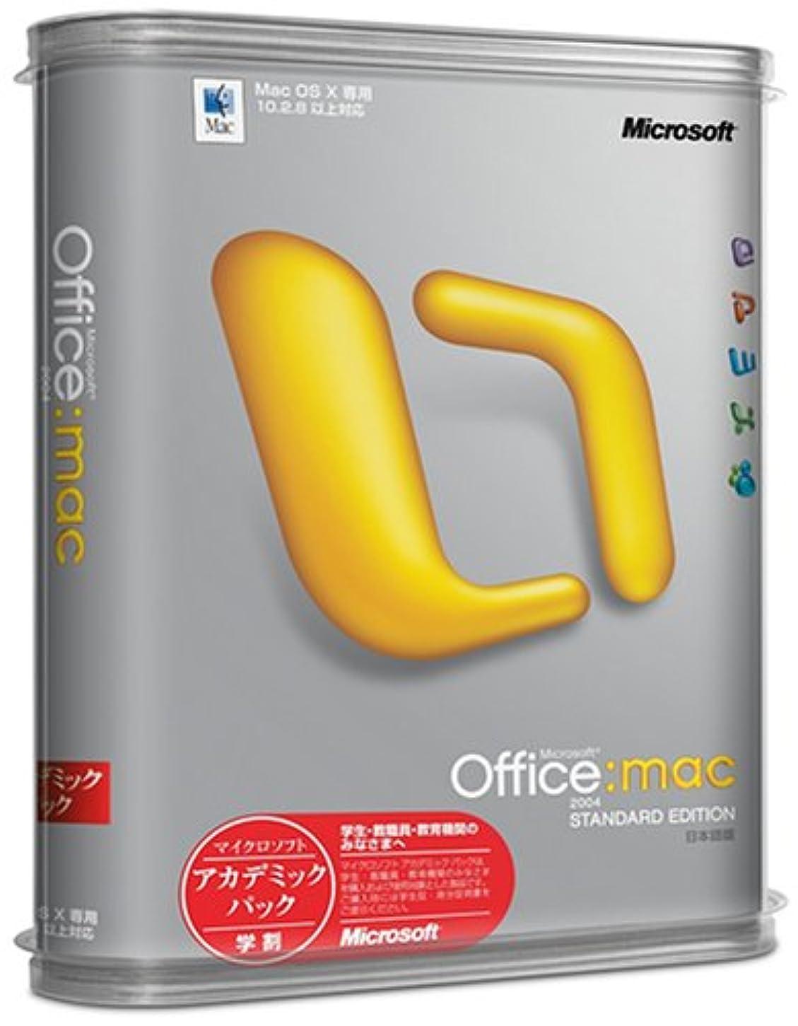 ルアー花火買収【旧商品】Office 2004 for Mac Standard Edition アカデミックパック