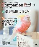 コンパニオンバード No.31: 鳥たちと楽しく快適に暮らすための情報誌 (SEIBUNDO Mook)