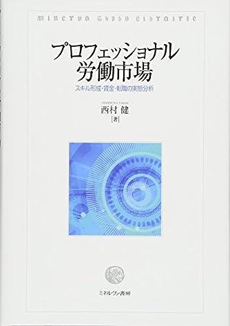 プロフェッショナル労働市場:スキル形成・賃金・転職の実態分析 (松山大学研究叢書)