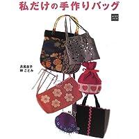 私だけの手作りバッグ―MISSクラフト