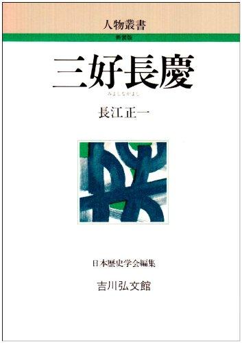 三好長慶 (人物叢書)の詳細を見る