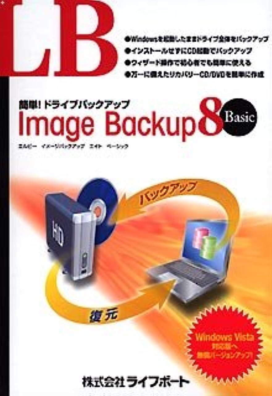 LB Image Backup 8 Basic ミニパッケージ