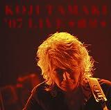 夏の終わりのハーモニー(2007 LIVE)