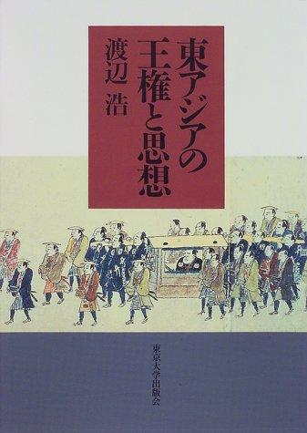 東アジアの王権と思想の詳細を見る