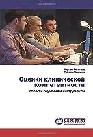 Оценки клинической компетентности: области обучения и инструменты