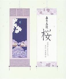 春の主役 桜 (絵本〈気になる日本の木〉シリーズ)