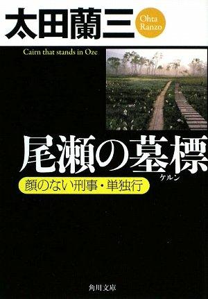 尾瀬の墓標  顔のない刑事・単独行 (角川文庫)