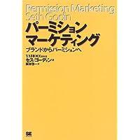パーミションマーケティング―ブランドからパーミションへ