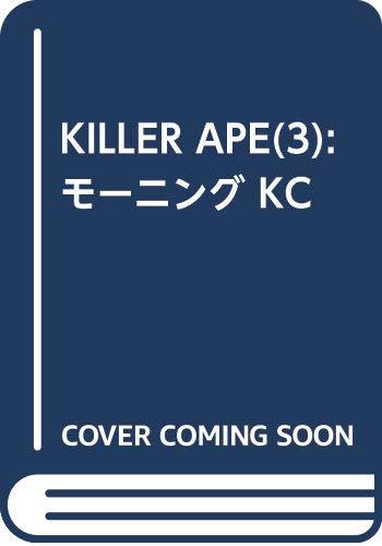 KILLER APE(3) (モーニング KC)