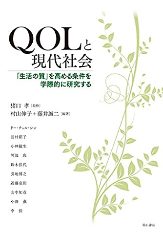 QOLと現代社会――「生活の質」を高める条件を学際的に研究する