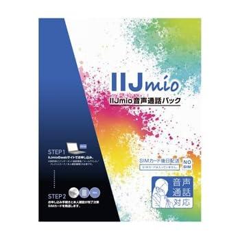 IIJ IIJmio SIM 音声通話 パック みおふぉん IM-B043