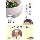 辻調直伝 和食のコツ (講談社+α文庫)