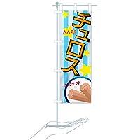 卓上ミニのぼり旗 チュロス 大人気 サックサク♪ サイズ選べます(卓上ミニのぼり10x30cm 立て台付き)