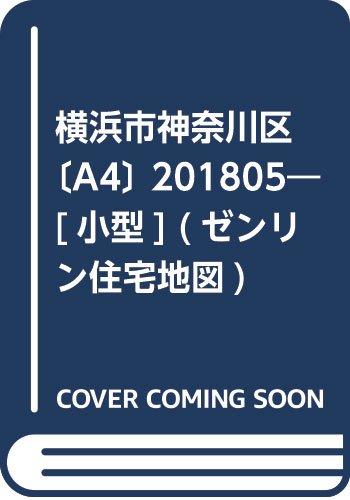 横浜市神奈川区〔A4〕 201805―[小型] (ゼンリン住宅地図)